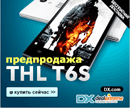 Предварительно Продажа THL T6S
